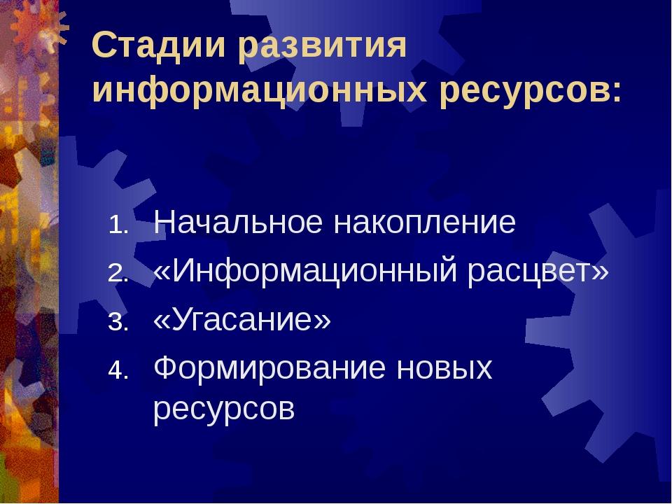 Стадии развития информационных ресурсов: Начальное накопление «Информационный...