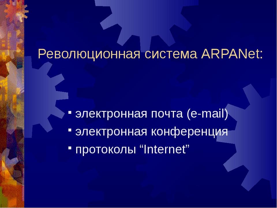 Революционная система ARPANet: электронная почта (e-mail) электронная конфере...