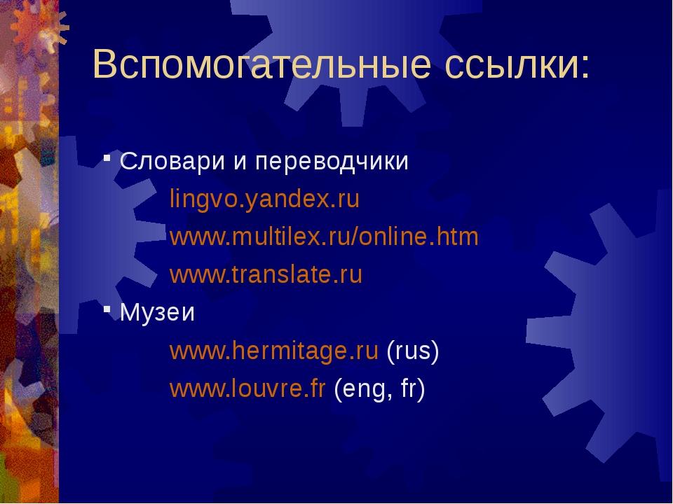 Вспомогательные ссылки: Словари и переводчики lingvo.yandex.ru www.multilex...