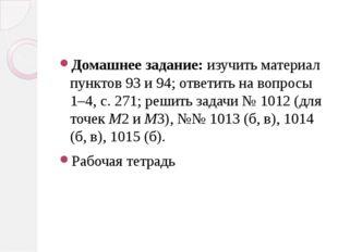 Домашнее задание: изучить материал пунктов 93 и 94; ответить на вопросы 1–4,