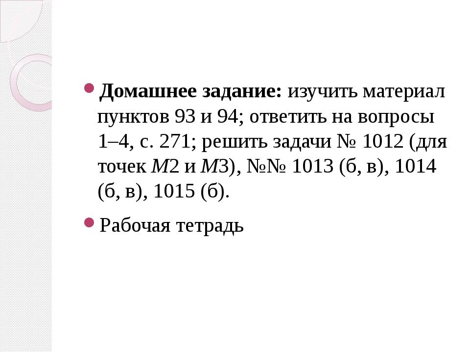 Домашнее задание: изучить материал пунктов 93 и 94; ответить на вопросы 1–4,...
