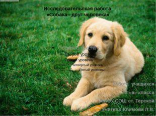Исследовательская работа «Собака - друг человека» Работа учащихся 3 «а» класс
