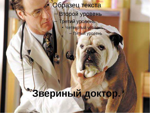 Звериный доктор.