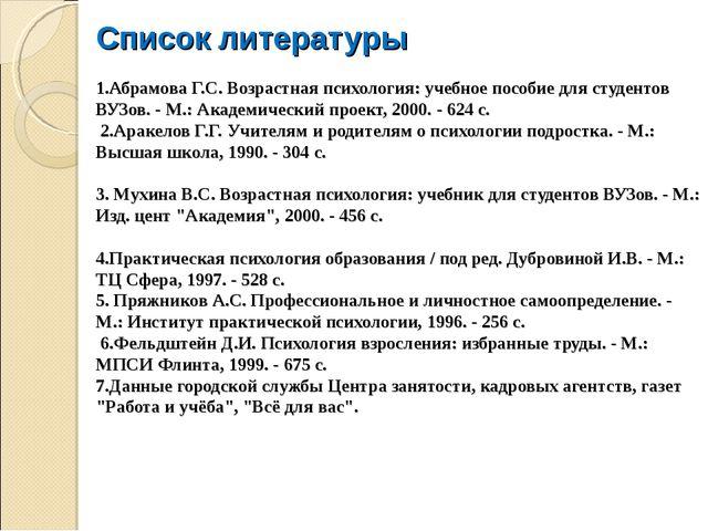 Список литературы 1.Абрамова Г.С. Возрастная психология: учебное пособие для...