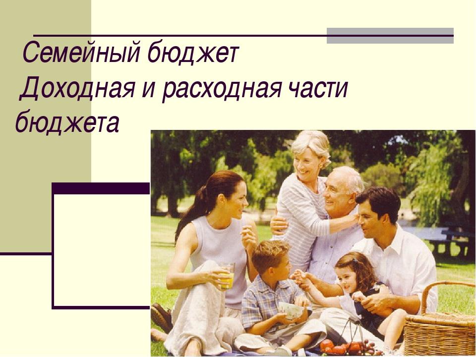 Семейный бюджет Доходная и расходная части бюджета