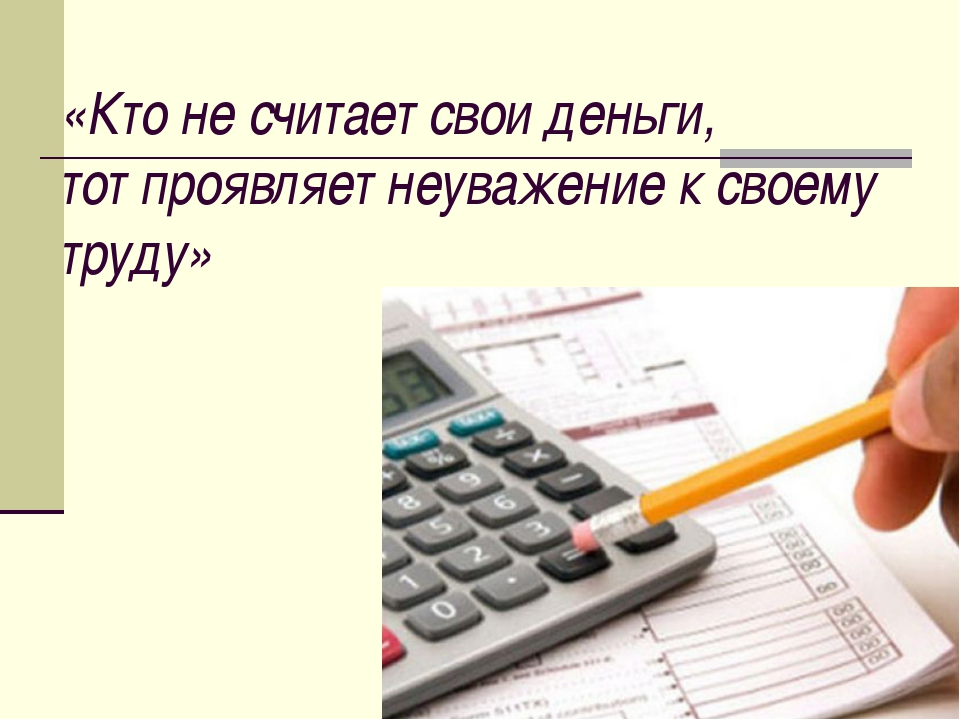«Кто не считает свои деньги, тот проявляет неуважение к своему труду»