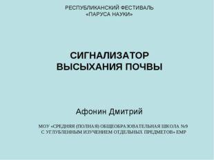 РЕСПУБЛИКАНСКИЙ ФЕСТИВАЛЬ «ПАРУСА НАУКИ» СИГНАЛИЗАТОР ВЫСЫХАНИЯ ПОЧВЫ Афонин