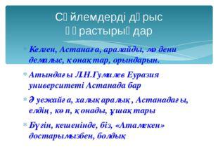 Келген, Астанаға, аралайды, мәдени демалыс, қонақтар, орындарын. Атындағы Л.Н