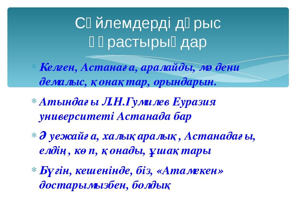Келген, Астанаға, аралайды, мәдени демалыс, қонақтар, орындарын. Атындағы Л.Н...