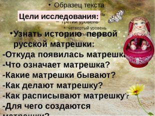 Узнать историю первой русской матрешки: -Откуда появилась матрешка? -Что озн