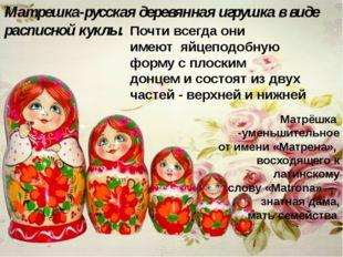 Матрешка-русская деревянная игрушка в виде расписной куклы. Почти всегда они