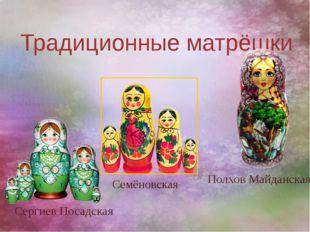 Традиционные матрёшки Сергиев Посадская Семёновская Полхов Майданская