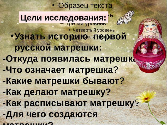 Узнать историю первой русской матрешки: -Откуда появилась матрешка? -Что озн...