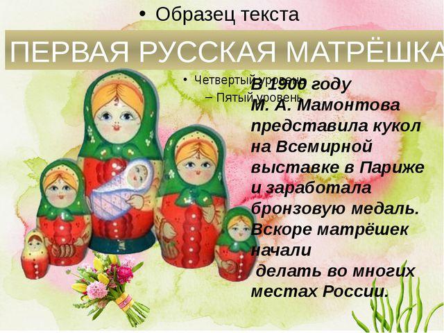 ПЕРВАЯ РУССКАЯ МАТРЁШКА В 1900 году М.А.Мамонтова представила кукол на Все...