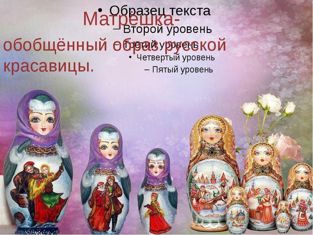 обобщённый образ русской красавицы. Матрёшка-