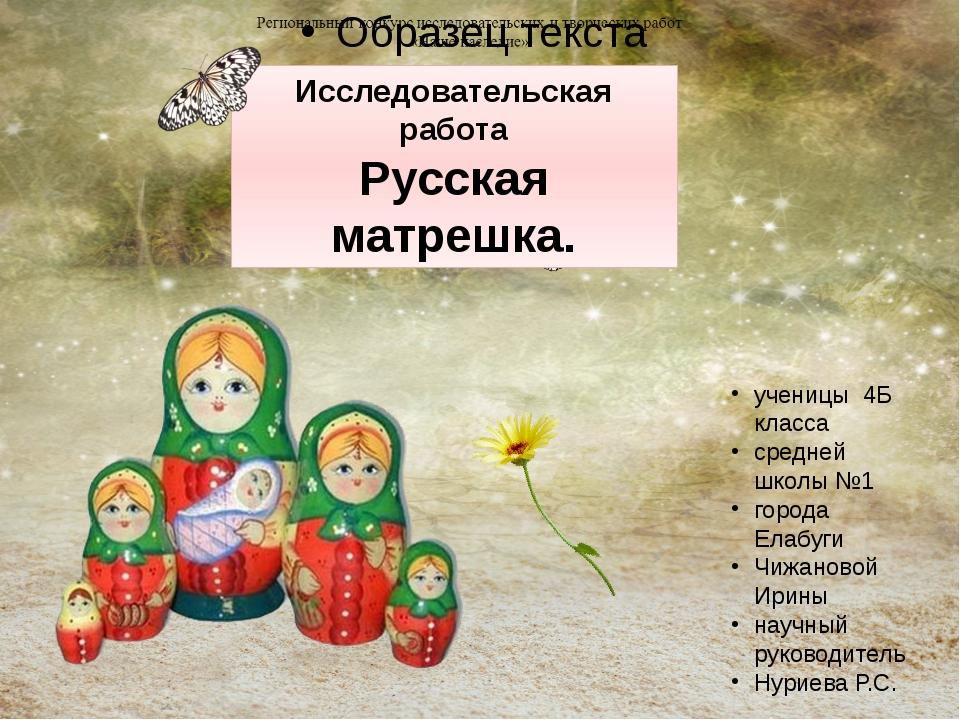 ученицы 4Б класса средней школы №1 города Елабуги Чижановой Ирины научный ру...