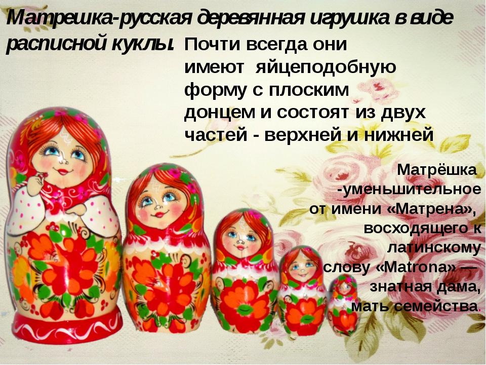 Матрешка-русская деревянная игрушка в виде расписной куклы. Почти всегда они...