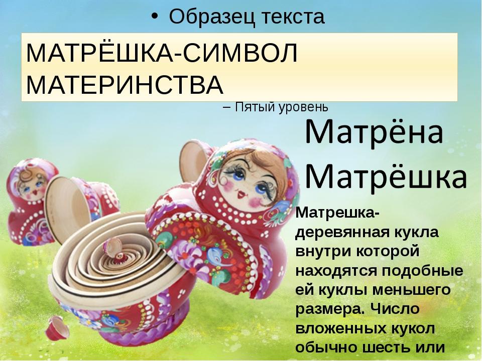 МАТРЁШКА-СИМВОЛ МАТЕРИНСТВА Матрешка- деревянная кукла внутри которой находя...