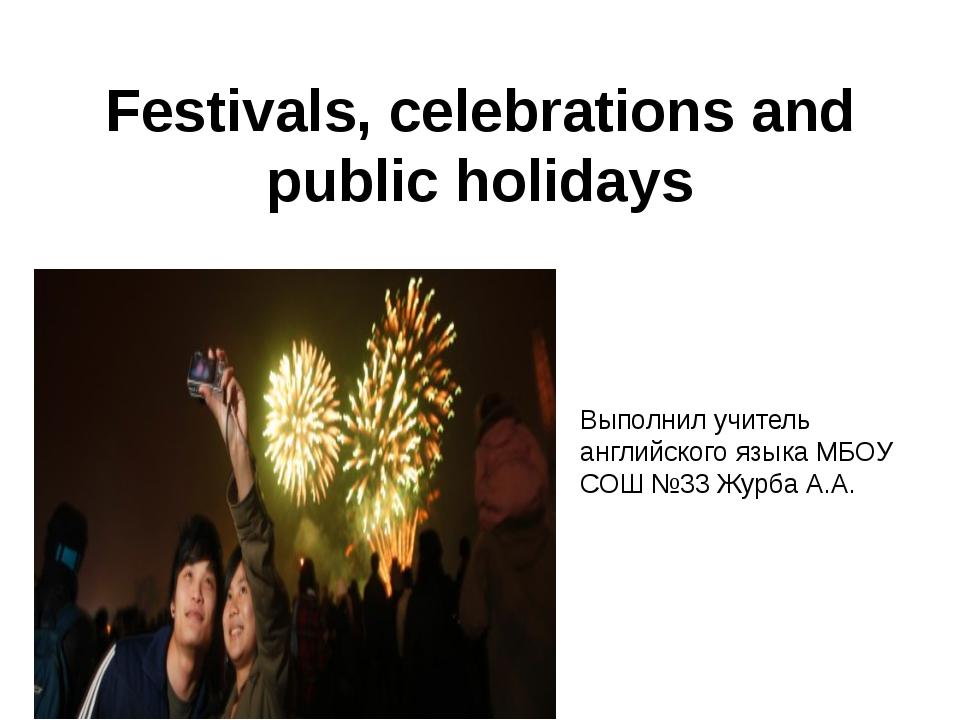 Festivals, celebrations and public holidays Выполнил учитель английского язык...