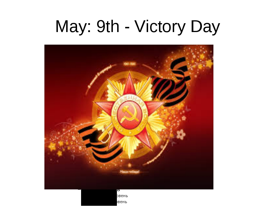 May: 9th - Victory Day