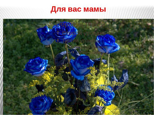 Для вас мамы