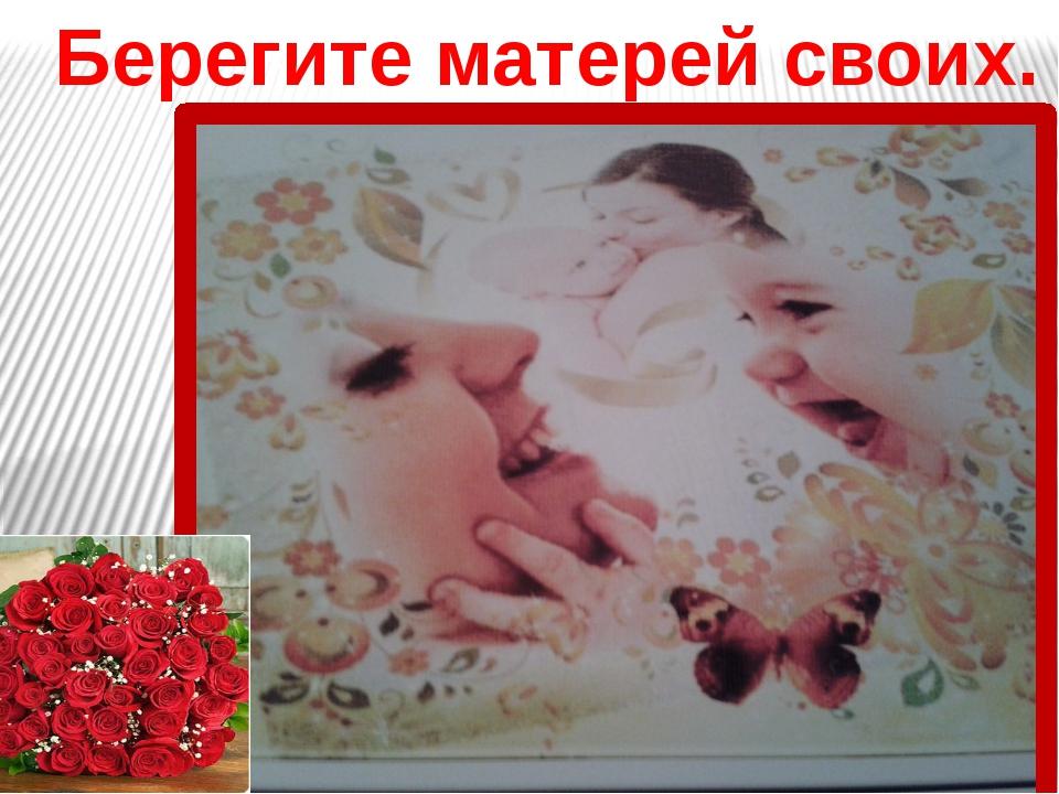 Поздравления берегите своих матерей