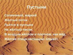 Пустыни Солнечный, жаркий Жёлтый поток Льётся в пустыне На жёлтый песок. В во