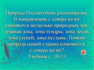 Природа России очень разнообразна. В направлении с севера на юг сменяются не