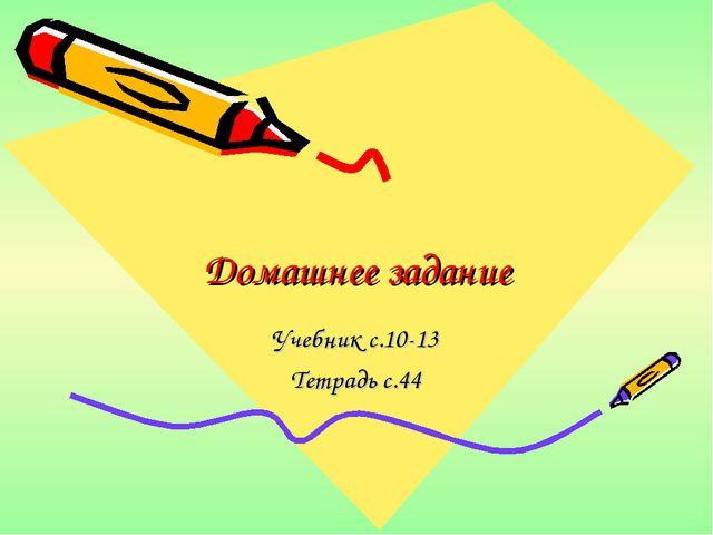 Домашнее задание Учебник с.10-13 Тетрадь с.44