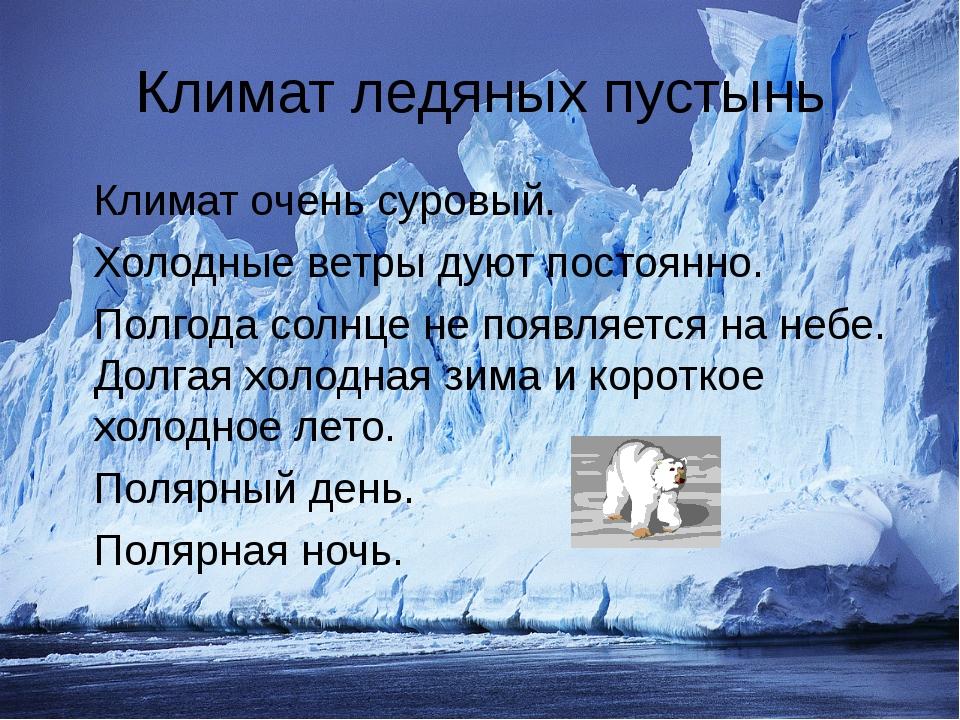 Климат ледяных пустынь Климат очень суровый. Холодные ветры дуют постоянно. П...