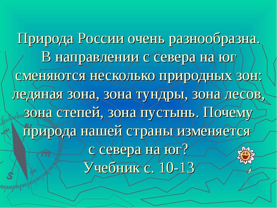 Природа России очень разнообразна. В направлении с севера на юг сменяются не...
