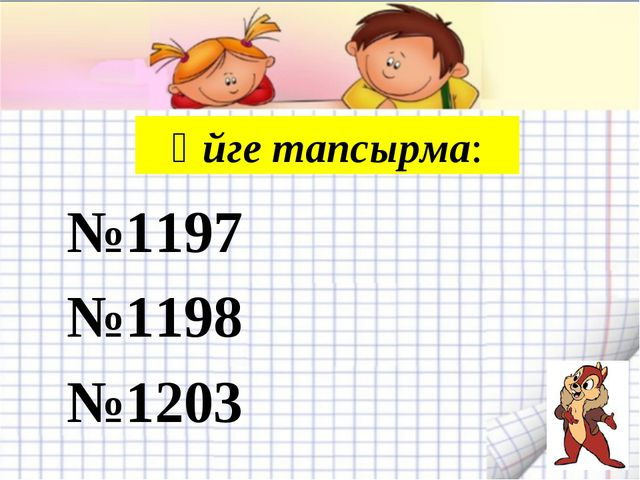 Үйге тапсырма: №1197 №1198 №1203