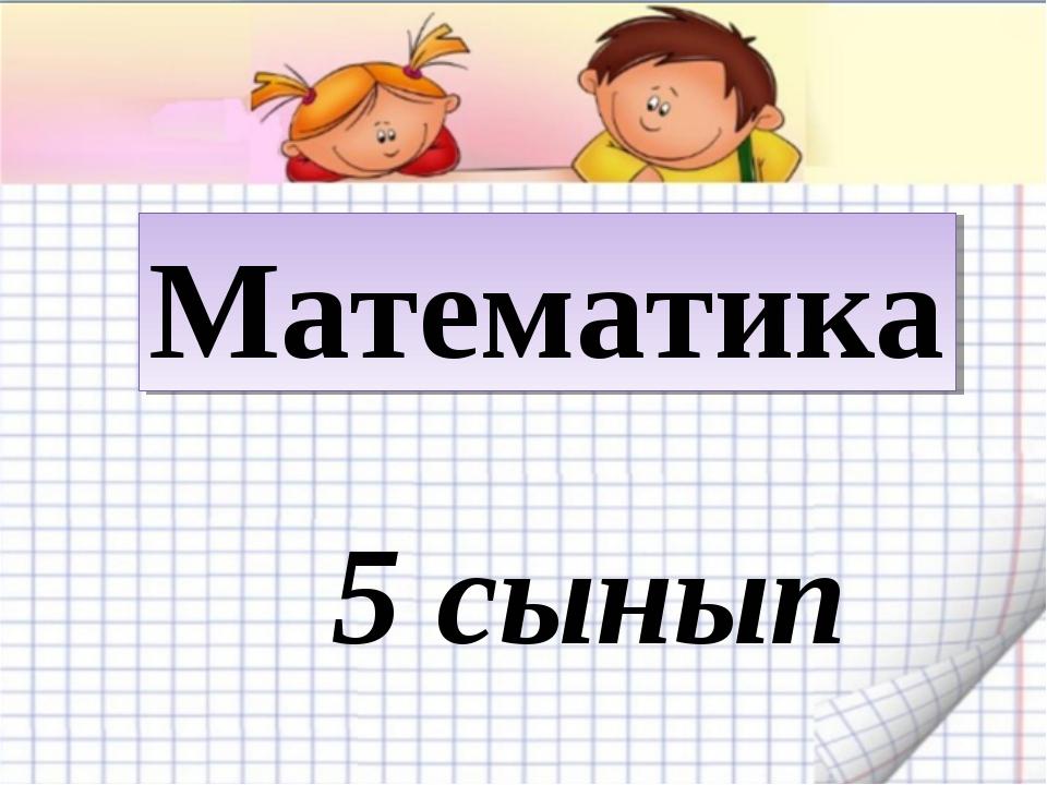 Математика 5 сынып