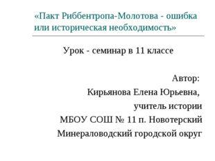 «Пакт Риббентропа-Молотова - ошибка или историческая необходимость» Урок - се