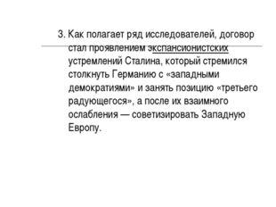 3. Как полагает ряд исследователей, договор стал проявлением экспансионистски