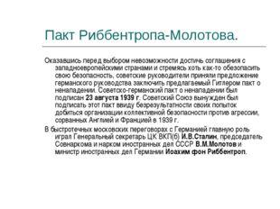 Пакт Риббентропа-Молотова. Оказавшись перед выбором невозможности достичь сог