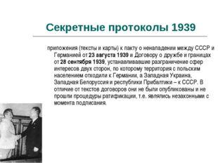 Секретные протоколы 1939 приложения (тексты и карты) к пакту о ненападении ме