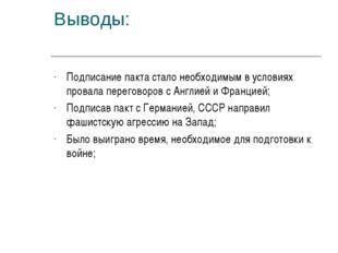 Выводы: Подписание пакта стало необходимым в условиях провала переговоров с А