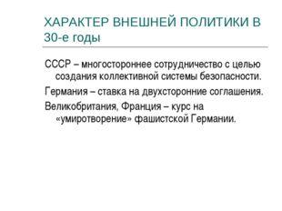ХАРАКТЕР ВНЕШНЕЙ ПОЛИТИКИ В 30-е годы СССР – многостороннее сотрудничество с