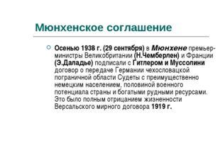 Мюнхенское соглашение Осенью 1938 г. (29 сентября) в Мюнхене премьер-министры