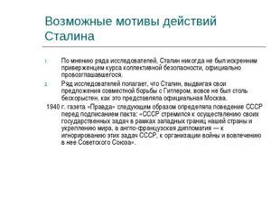 Возможные мотивы действий Сталина По мнению ряда исследователей, Сталин никог