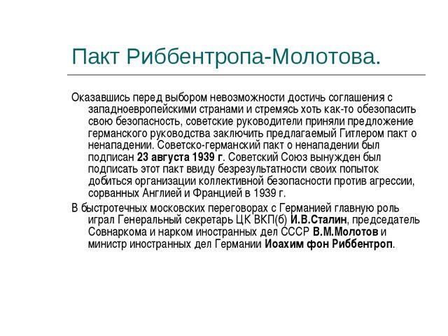 Пакт Риббентропа-Молотова. Оказавшись перед выбором невозможности достичь сог...