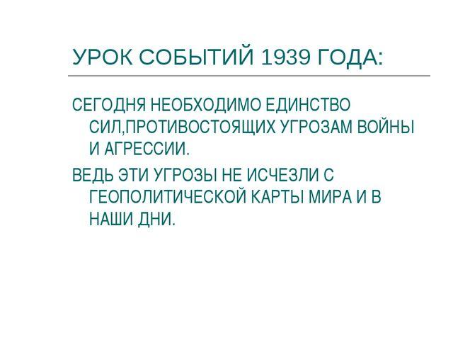 УРОК СОБЫТИЙ 1939 ГОДА: СЕГОДНЯ НЕОБХОДИМО ЕДИНСТВО СИЛ,ПРОТИВОСТОЯЩИХ УГРОЗА...