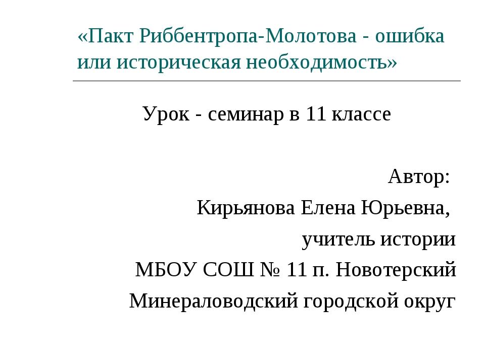 «Пакт Риббентропа-Молотова - ошибка или историческая необходимость» Урок - се...