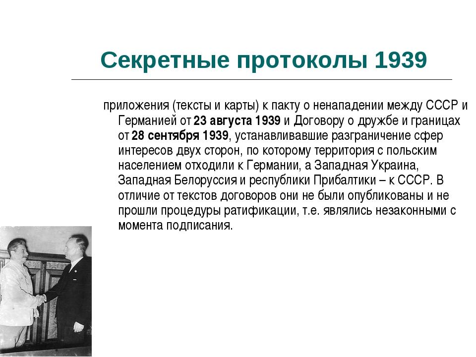 Секретные протоколы 1939 приложения (тексты и карты) к пакту о ненападении ме...