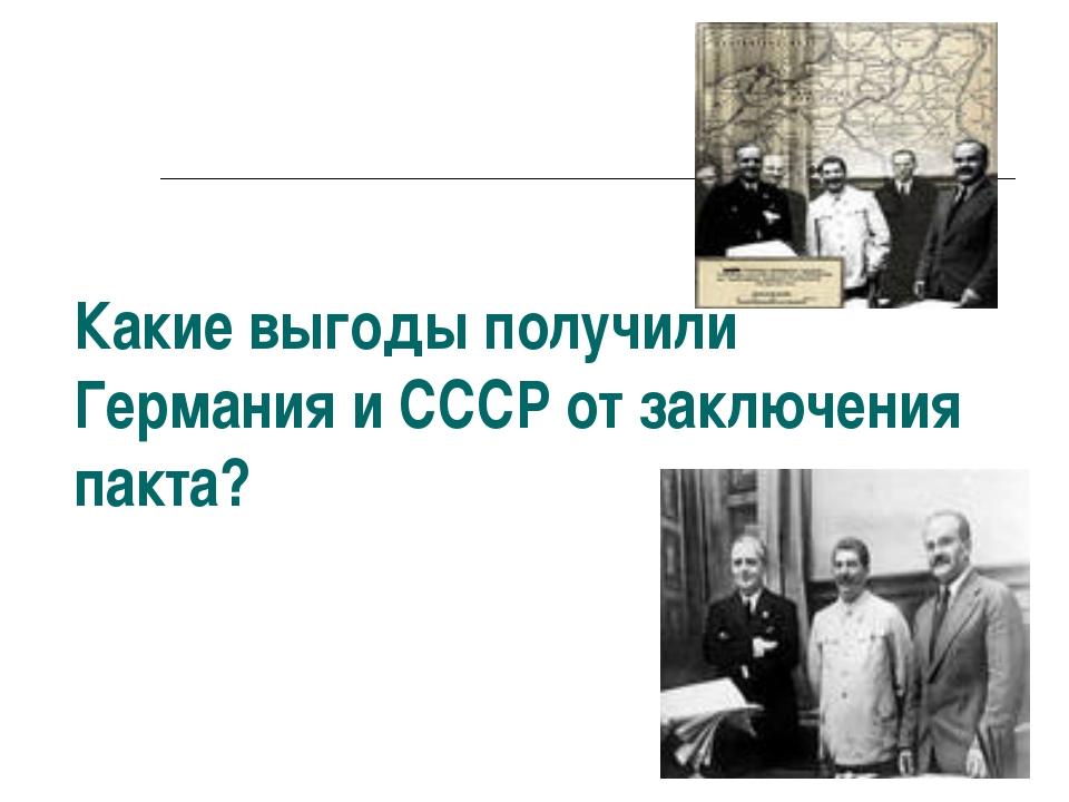 Какие выгоды получили Германия и СССР от заключения пакта?
