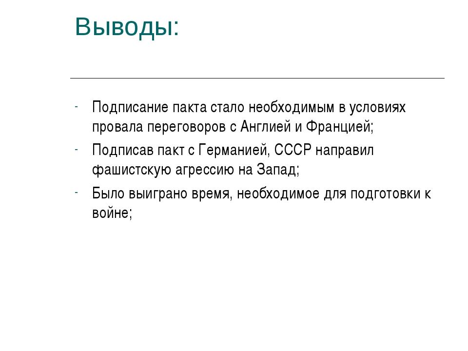 Выводы: Подписание пакта стало необходимым в условиях провала переговоров с А...