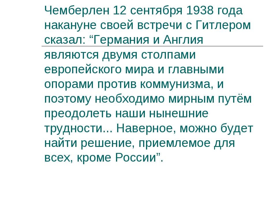 """Чемберлен 12 сентября 1938 года накануне своей встречи с Гитлером сказал: """"Ге..."""