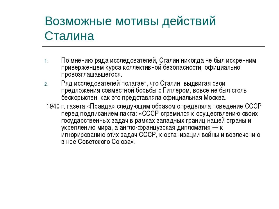 Возможные мотивы действий Сталина По мнению ряда исследователей, Сталин никог...