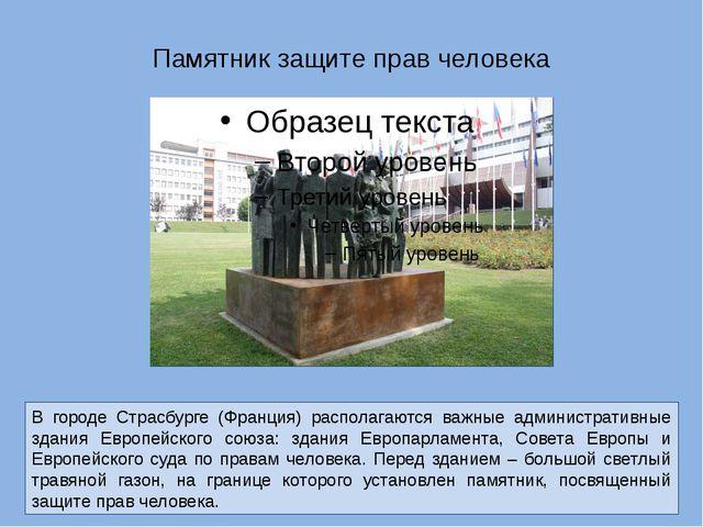 Памятник защите прав человека В городе Страсбурге (Франция) располагаются важ...